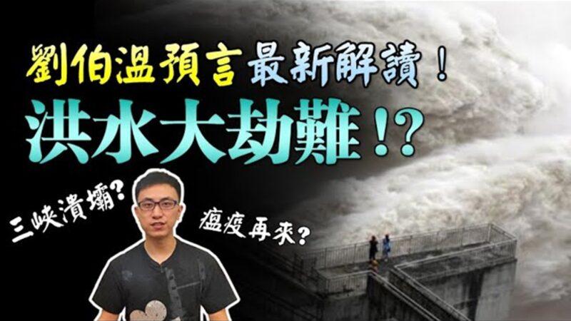 劉伯溫預言《金陵塔碑文》最新解讀!三峽大壩斷龍脈,2020年大洪水爆發?【地球旅館】