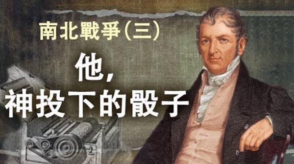 【江峰剧场】南北战争第三集