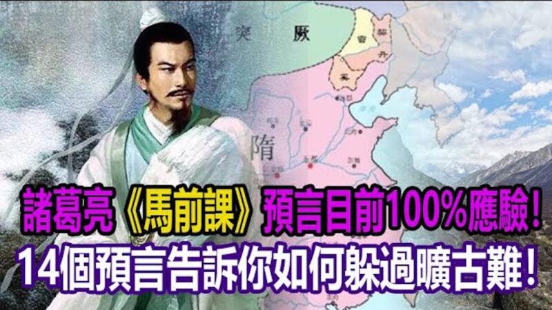 中国七大预言:诸葛亮《马前课》独家破解❗(第1集)