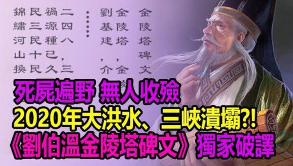 最新預言:死屍遍野 無人收殮!2020年大洪水、三峽潰壩?!