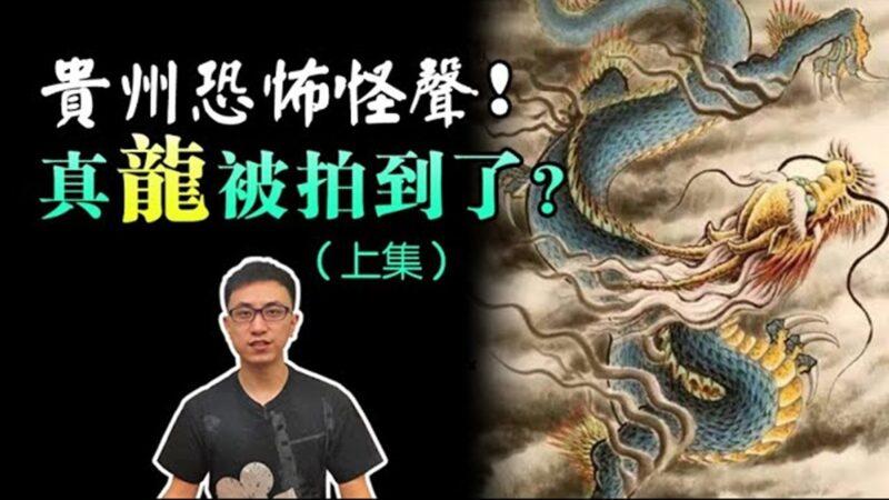 【地球旅館】解析「貴州怪聲」之謎 (上集):龍原來真的存在!?