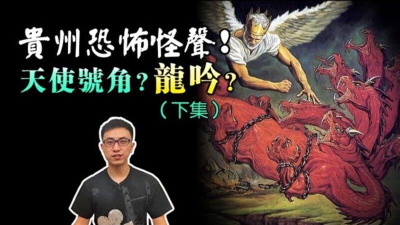 """【地球旅馆】解析""""贵州怪声""""之谜 (下集):末日预言的预警!?"""