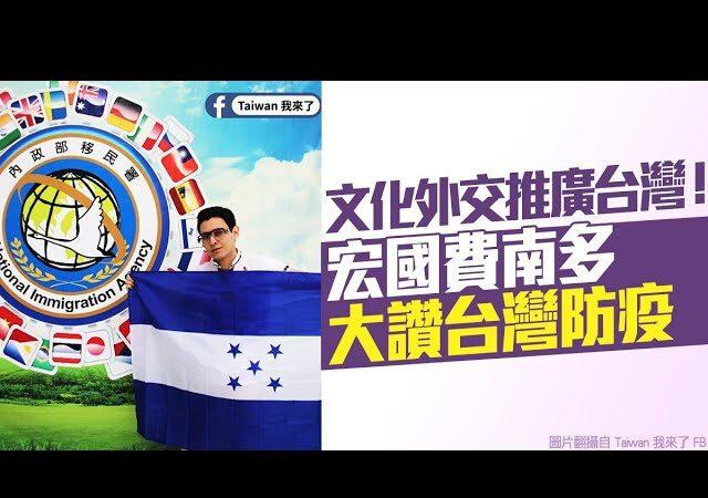 赞防疫!宏国费南多:让全拉丁美洲知道台湾好