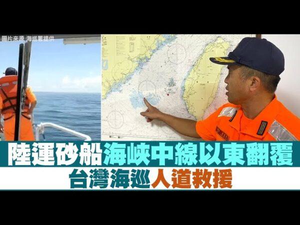 陸運砂船台海中線以東翻覆 台海巡署人道救援