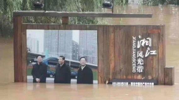 中國災民涉水搶救習近平展板 蔡英文淌水視察災情