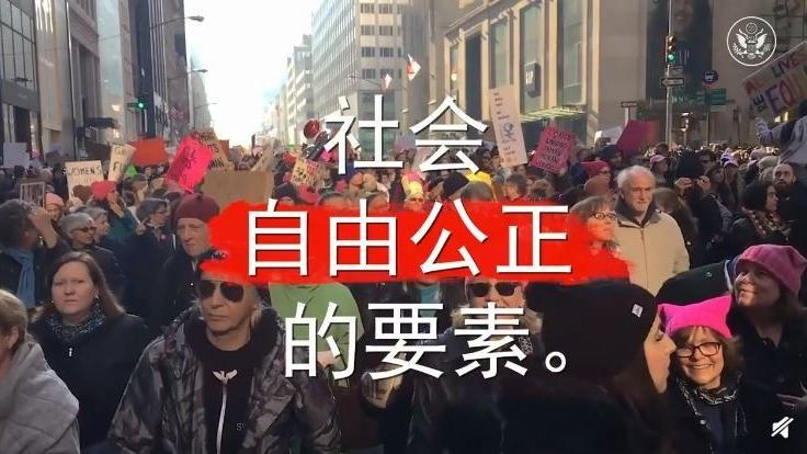 美使馆官微发视频挺言论自由 引发网友与五毛混战