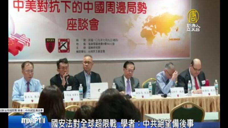 国安法对全球超限战 学者:中共绝望备后事