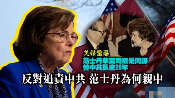 【西岸觀察】美國會推中共追責法案 范士丹為何高調反對?