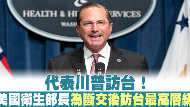 代表川普访台!美国卫生部长为断交后访台最高层级