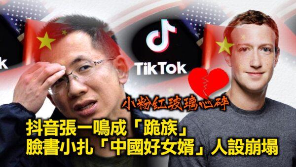 【西岸觀察】微軟收購TikTok 字節跳動總部將遷往倫敦