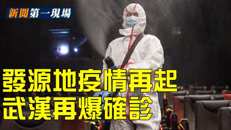 【新聞第一現場】發源地疫情再起 武漢再爆確診