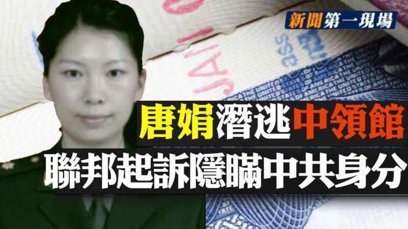 【新闻第一现场】唐娟潜逃中领馆 联邦诉隐瞒身份