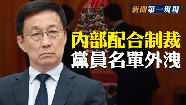 【新聞第一現場】中共配合制裁 上海黨員名單外洩