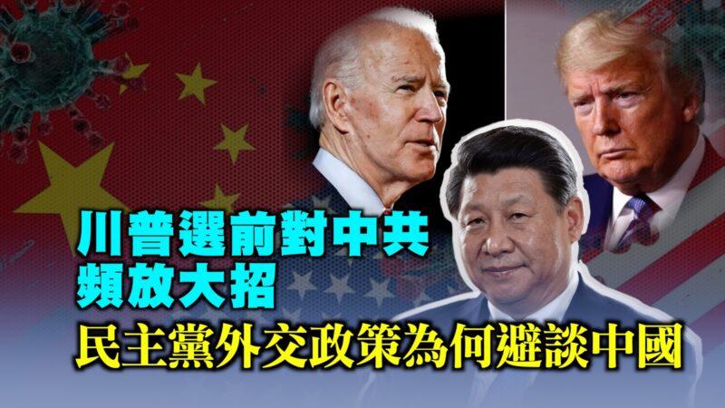 【西岸观察】川普反共大招频频 民主党大会避谈中国