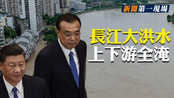 【新聞第一現場】長江大洪水肆虐 上下游全淹