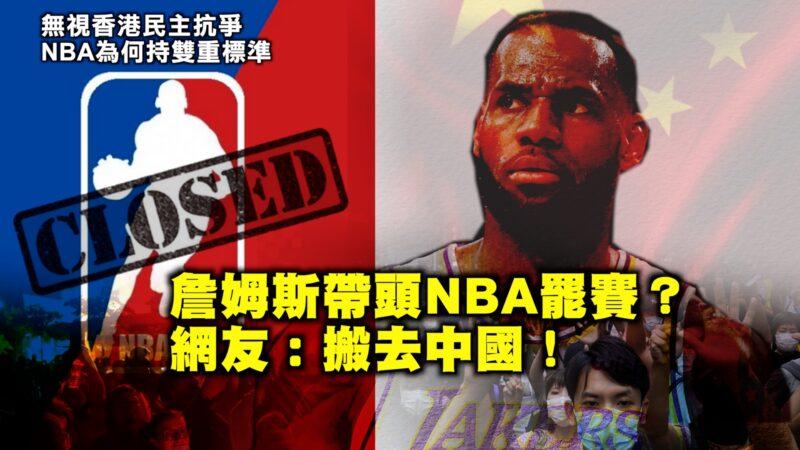 【西岸观察】詹姆斯带头罢赛?NBA越来越政治化
