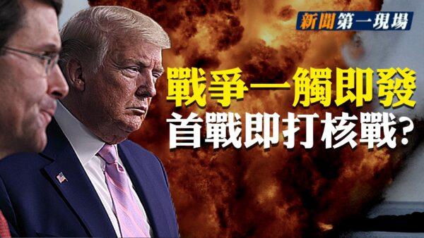 【新聞第一現場】中美戰爭一觸即發 首戰即核戰?