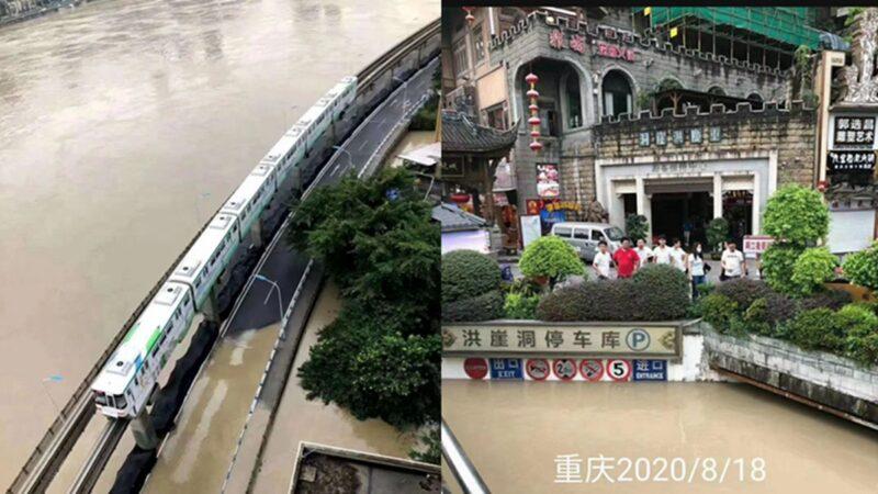组图:重庆遭遇40年最大洪灾 坐轻轨像坐船