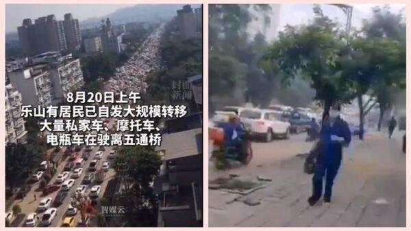 四川樂山市毒氣洩漏 市民瘋狂出城逃命(視頻)