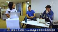 轉第三方經營 Zoom將停售中國用戶軟件及升級