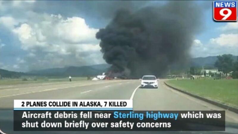 小飞机空中相撞 阿拉斯加7人罹难包括州议员