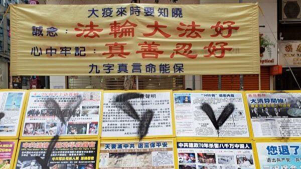 香港法轮功真相点遭亲共者涂污 市民帮报警