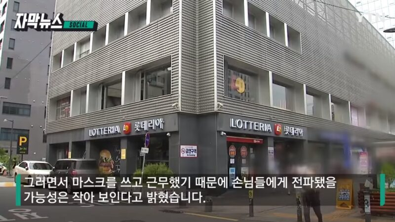 韩国连锁速食侬特利8分店 11员工确诊