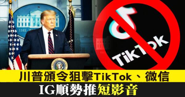 川普頒令狙擊TikTok、微信 IG順勢推短影音