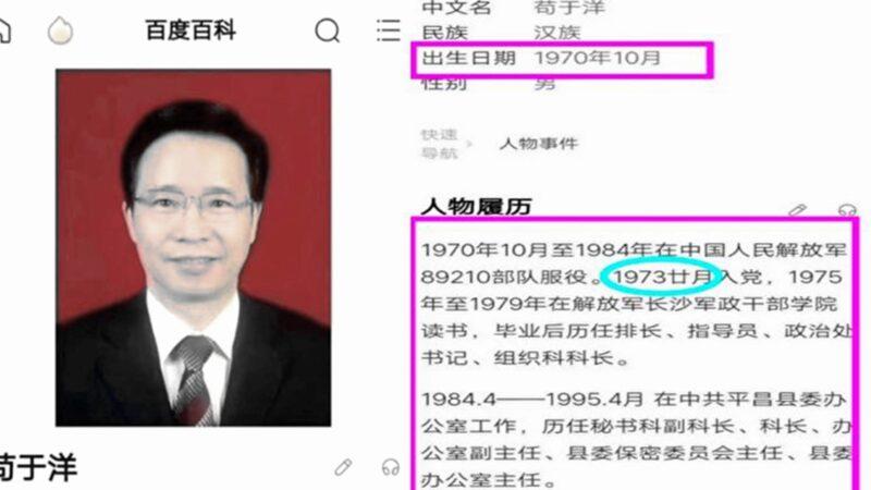 中共一政协副主席 0岁参军 3岁入党刷屏