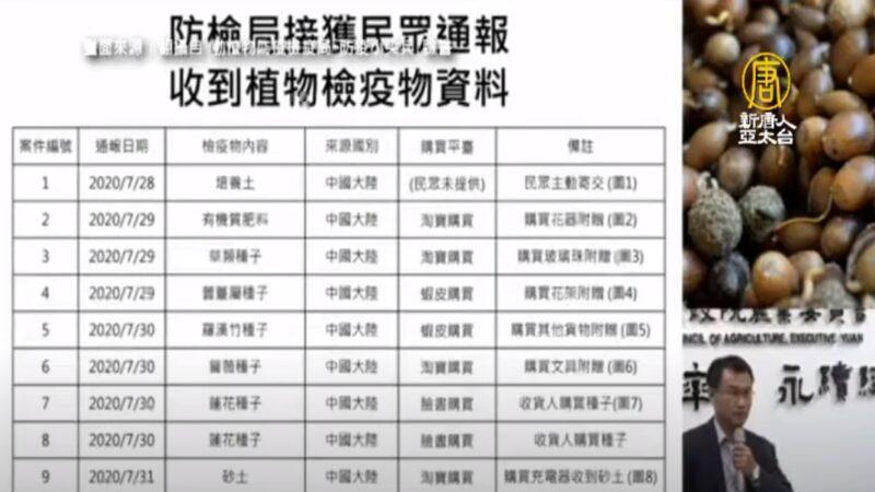 中国寄不明种子、砂土近1周已9件 台强化宣导