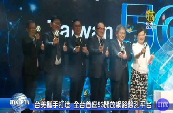 台美攜手打造 全台首座5G開放網路驗測平台!