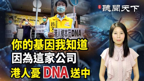 【熱點追蹤】你的基因我知道 DNA送中港人有沒想多?