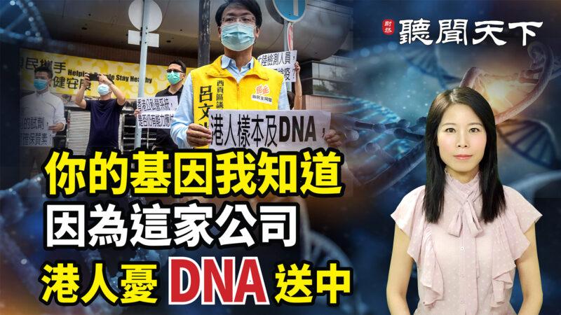【热点追踪】你的基因我知道 DNA送中港人有没想多?