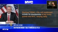 两成新病例来自外州 纽约市设站拦截填表