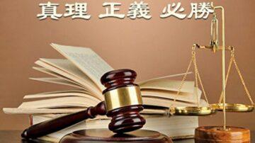 宁夏8名法轮功学员遭非法庭审 律师无罪辩护