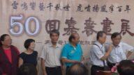 嘉師普32班家族聯展 傳承50年「雷虎」情
