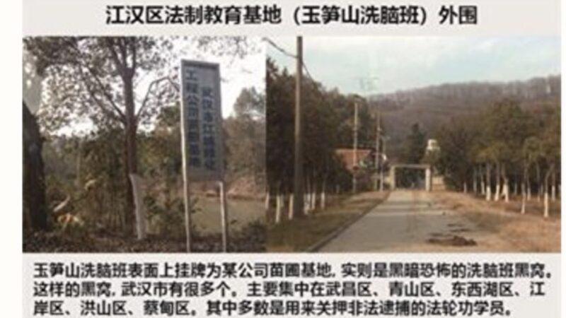 """武汉市玉笋山""""洗脑班"""" 药物摧残人的恶行"""