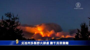 北加州多縣野火肆虐 數千民眾撤離