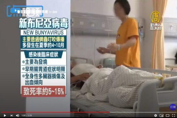 中国新布尼亚病毒7死 蜱虫引发且曾人传人