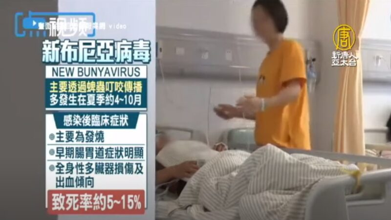 中國新布尼亞病毒7死 蜱蟲引發且曾人傳人