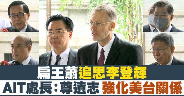 扁王蕭追思李登輝 AIT處長:尊遺志 強化美台關係