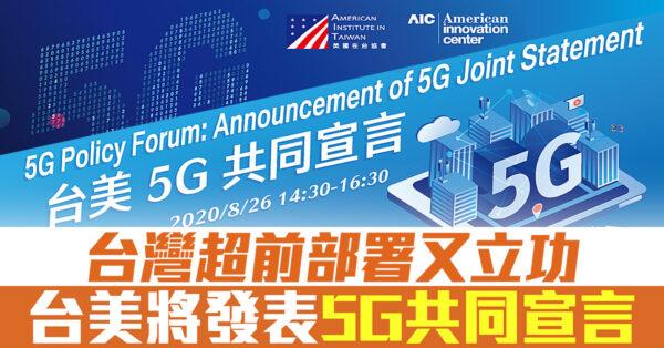 台湾超前部署又立功 台美将发表5G共同宣言