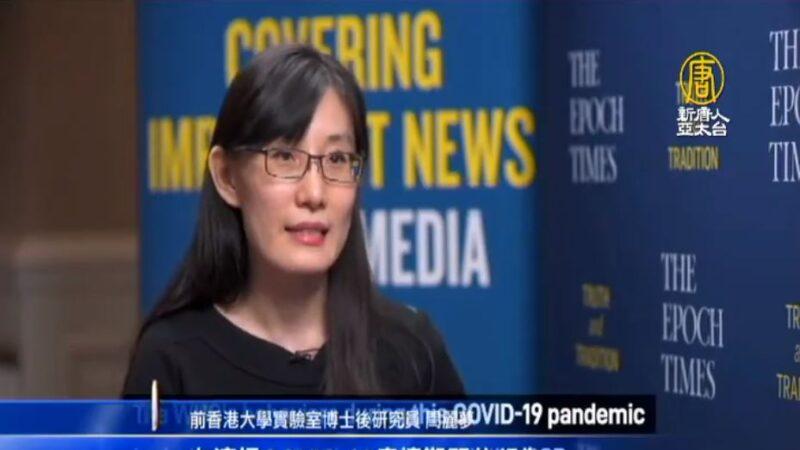 專訪閆麗夢:世衛配合干擾防疫 籲人人究責中共