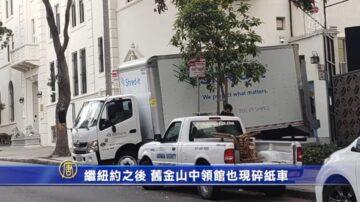 繼紐約之後 舊金山中領館也現碎紙車