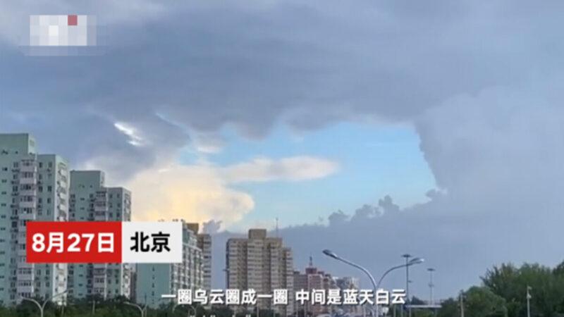 北京上空驚現「手指」雲 網友聯想李克強伸中指