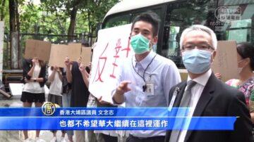 陸7檢測人員到「華大基因」香港區議員到場抗議