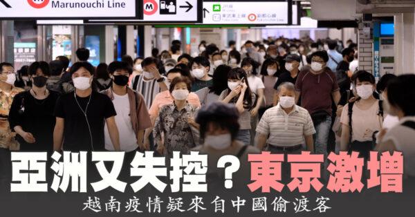 亞洲又失控?東京激增 越南疫情疑來自中國偷渡客