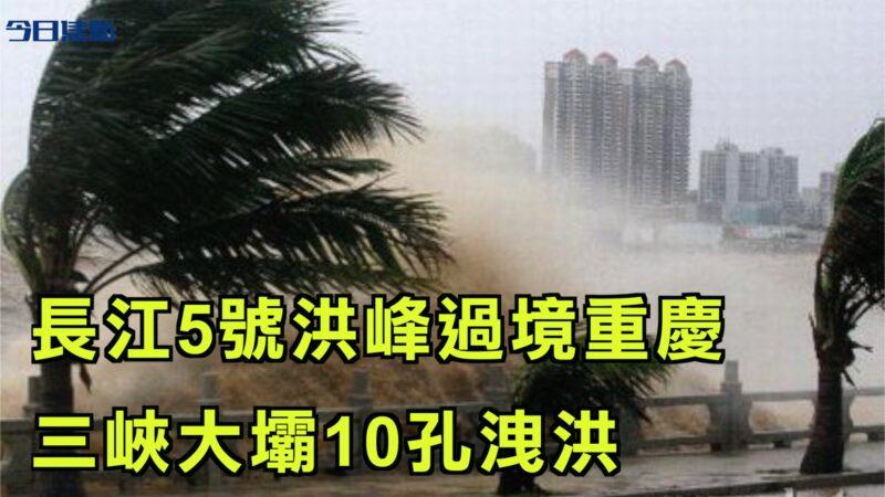 【今日焦点】长江5号洪峰过境重庆 三峡大坝10孔泄洪