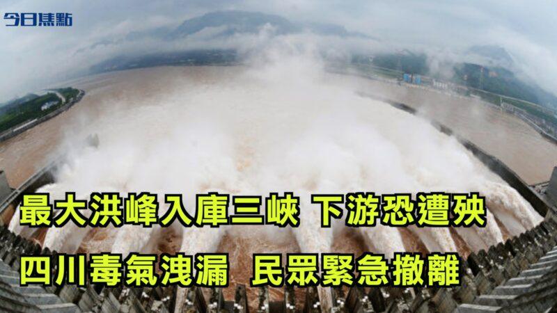 【今日焦点】最大洪峰入库三峡 建坝来最大泄洪 下游恐遭殃
