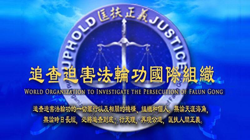 追查迫害法輪功國際組織公布第14批追查名單